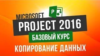 Бесплатный курс по Microsoft Project 2016 Урок 13 Копирование данных