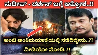 Angry about Darshan and sudeep on ambarish last day || Darshan || Sudeep