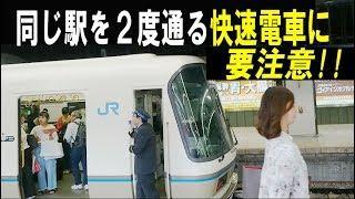 珍しい電車。同じ駅を2度通る快速電車、乗車時は要注意!? JR大阪環状線。Tennoji Station. Osaka/Japan.