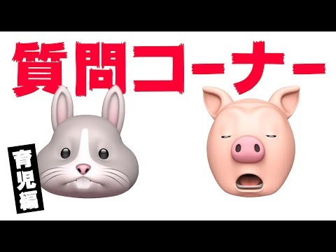 村内放送質問コーナー育児編