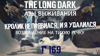 THE LONG DARK. АЗЫ [#169]. СТО ДНЕЙ В ДОЛИНЕ ТИХОЙ РЕКИ \ 100 DAYS IN THE HUSHED RIVER VALLEY