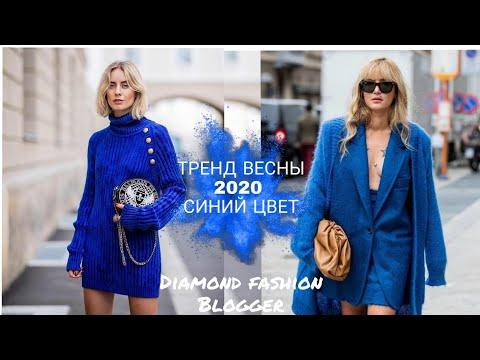 СИНИЙ ЦВЕТ - ГЛАВНЫЙ ТРЕНД СЕЗОНА ВЕСНА 2020/CLASSIC BLUE PANTONE