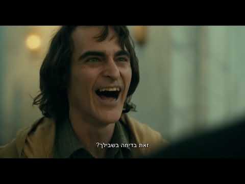 ג'וקר | טריילר אחרון מתורגם | 10.10.19 בקולנוע | Joker