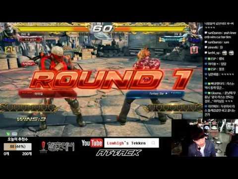 LowHigh(Bryan) VS Knee(Lars) 로하이(브라이언) vs 무릎(라스) 20170427 Tekken 7 FR