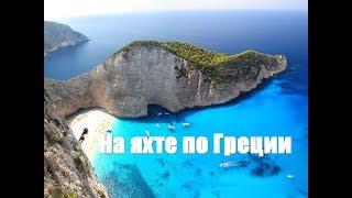 видео Яхтинг на Греческих островах