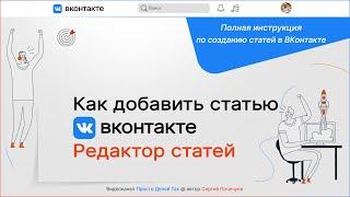 5 основных отличий вики страницы от редактора статей ВКонтакте