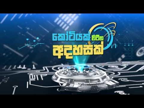 Kotiyak Watina Adahasak Sirasa TV 24th September 2016