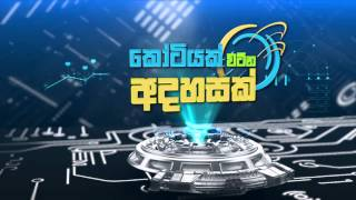 Kotiyak Watina Adahasak Sirasa TV  04th December 2016