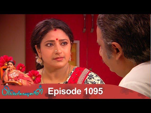 Priyamanaval Episode 1095, 17/08/18