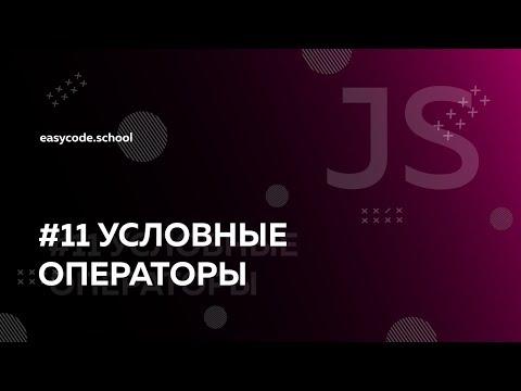 Основы JavaScript. #11 Условные операторы.