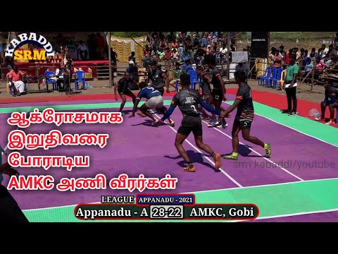 LEAGUE-AMKC Periyar, Gobi VS Appanadu A / Appanadu South India Kabaddi Match @ Muthukulathur