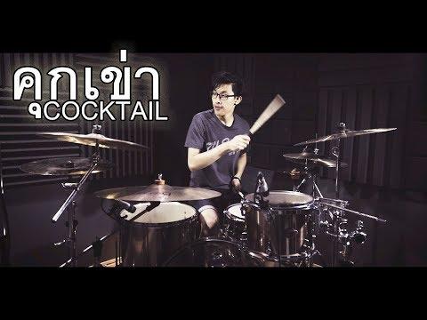 คุกเข่า - Cocktail   Drum cover   Beammusic