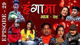 HANGAMA | Episode - 29 | भ्यालेनटाईन विशेष | Nepali Comedy Serial by  Atithi Media | Jayaram Karki