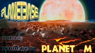 PlanetBase ( V 1.2.1) - Planet M - Полное прохождение #13