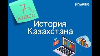 История Казахстана. 7 класс /07.09.2020/