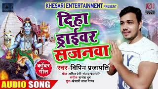 #Vipin Prajapati का New बोलबम Song दिहा ड्राईवर सजनवा Diha Driver Sajanwa Bhojpuri Songs 2018