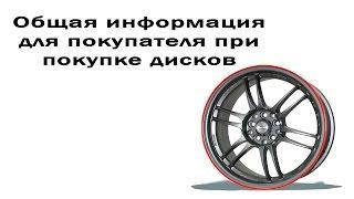 видео Как выбрать диски для автомобиля