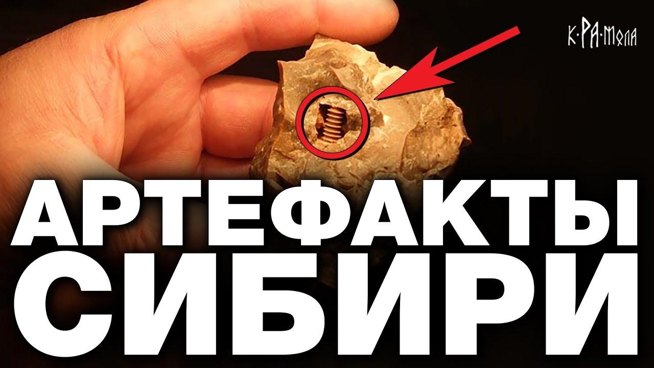 Топ 9 НЕВЕРОЯТНЫХ АРТЕФАКТОВ СИБИРИ, о которых МОЛЧАТ УЧЁНЫЕ археологи. Историки ХВАТИТ НАМ ВРАТЬ