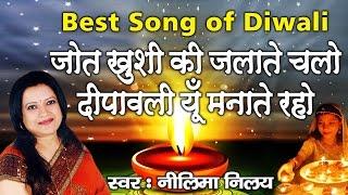 Download Hindi Video Songs - Best Song Of Diwali    ज्योत ख़ुशी की जलाते चलो ॥ Neelima Nilay    Happy Diwali #Ambey Bhakti
