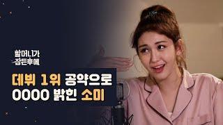 데뷔 1위 공약으로 ㅇㅇㅇㅇ밝힌 전소미  #자이언티 #할머니
