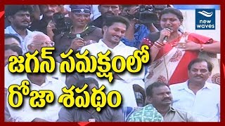 రోజా శపథం | MLA Roja vows to continue support to YS Jagan until he becomes CM | New Waves