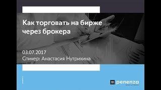 Инструменты срочного рынка Московской Биржи через брокера Финам.  Как заключить сделку с будущим