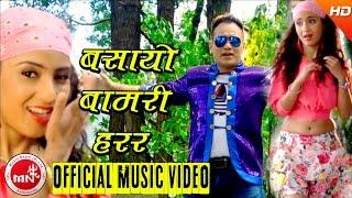 New Nepali Lok Dohori 2073/2016 | Basayo Bamari Harara - Ramji Khand & Sushila Gautam