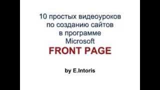 Сайт за 1 день: Front Page - Урок 1. Вступление