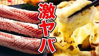 チーズの海に沈めて食べるサムギョプサルが最高すぎ!