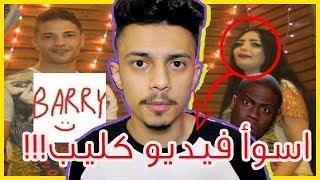 اخيس فيديو كليب راح تشوفو ! | مع باري تيوب