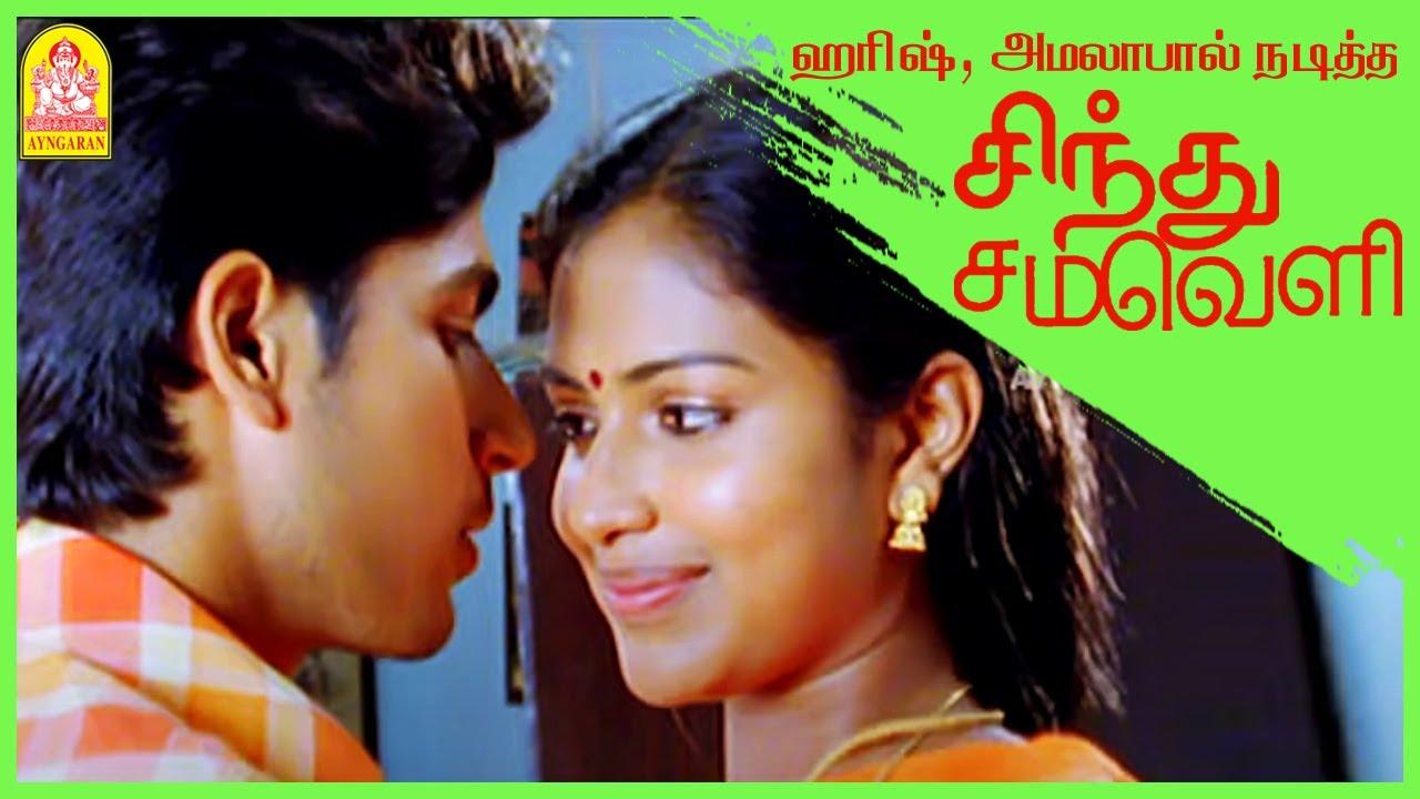 Download ஹரிஷ் கல்யாண் அமலா பால் கல்யாணம்   Sindhu Samaveli Tamil Movie   Harish Kalyan   Amala Paul