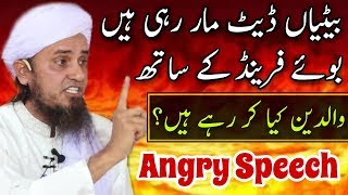 Betiyaan Date Maar Rahi Hai Boyfriend Ke Sath | Angry Speech By Mufti Tariq Masood | Islamic Group