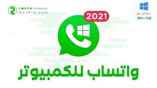 تحميل واتس اب للكمبيوتر WhatsApp For Computer - مع شرح التشغيل والإسنخدام