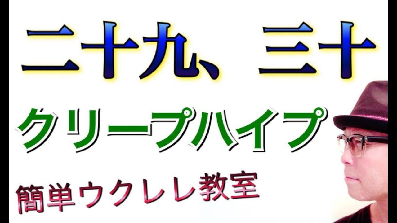 二十九、三十 / クリープハイプ【ウクレレ 超かんたん版 コード&レッスン付】GAZZLELE