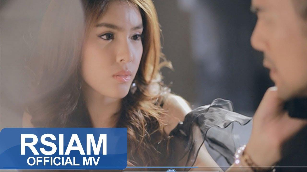 [Official MV] กะเทยไม่เคยนอกใจ - วิด ไฮเปอร์ อาร์ สยาม | Vid Hyper Rsiam