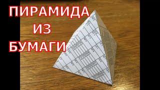 Как сделать пирамиду из бумаги.(Это не оригами, а вырезание геометрической фигуры из бумаги. Подробно рассказано и показано как сделать..., 2015-12-12T13:25:19.000Z)