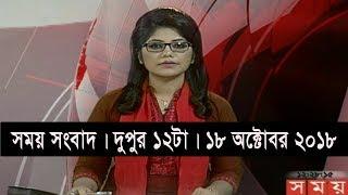 সময় সংবাদ | দুপুর ১২টা | ১৮ অক্টোবর ২০১৮ | Somoy tv bulletin 12pm | Latest Bangladesh News