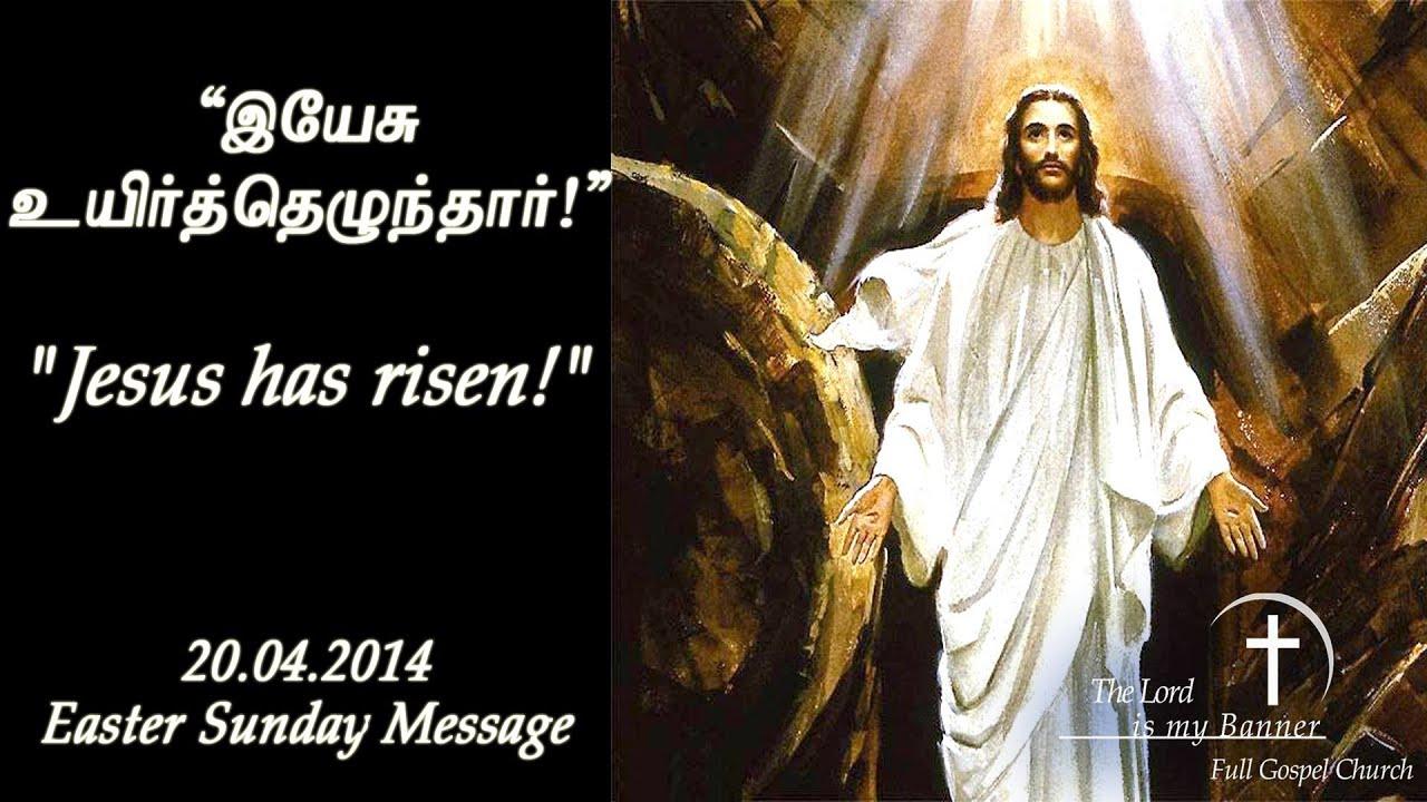 "Easter Sunday Message ""இயேசு உயிர்த்தெழுந்தார்!"" Tamil ..."