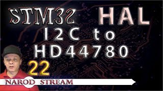 Программирование МК STM32. УРОК 22. HAL. I2C. I2C to LCD2004