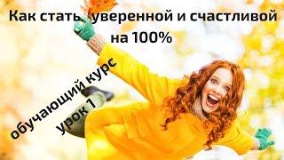 Психолог в Севастополе. Как стать уверенной в 2019 году. Обучение.урок1