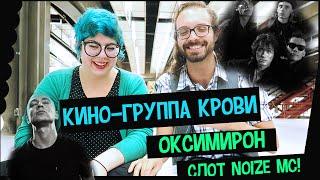 ИНОСТРАНЦЫ СЛУШАЮТ РУССКУЮ МУЗЫКУ #2