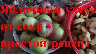 Яблочный уксус из сока - простой рецепт | Как сделать яблочный уксус (9 сент 2018)