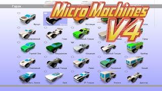 Micro Machines V4[PC] - Назад в детство