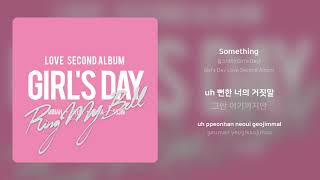 걸스데이(Girl's Day) - Something | 가사 (Synced Lyrics)