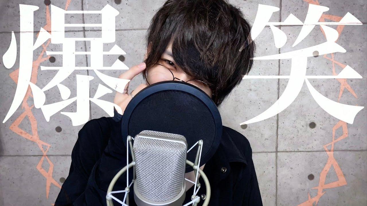 【16歳が】爆笑- syudou / Cover【砂糖くん】