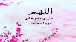 الصلاة على النبي صلى الله عليه وسلم صوت هادئ مكررة   مشاري العفاسي