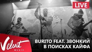 Live: Burito feat. Звонкий - В поисках кайфа (Сольный концерт в RED, 2017г.)
