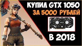 Видеокарта за 5000 рублей в 2018!!! Купил БУ 1050 на 2gb / Тест в играх 2018