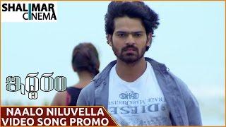 Naalo Niluvella Video Song Trailer    Iddaram Movie    Sanjeev, Sai Krupa    Shalimarcinema