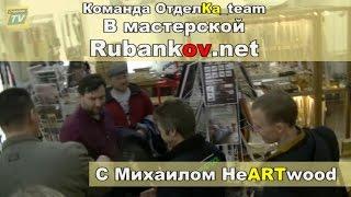ОтделКа_team и  HeARTwood в гостях у Rubankov.Net